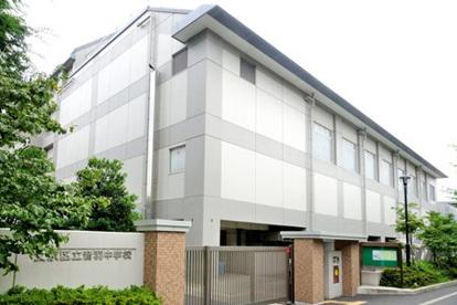 文京区立音羽中学校の画像1