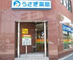 うさぎ薬局大島店