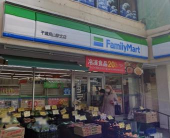 ファミリーマート千歳烏山駅北店の画像1