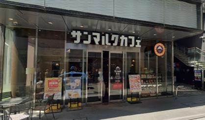 サンマルクカフェ茗荷谷駅前店の画像1