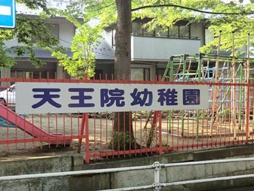 天皇院幼稚園の画像1