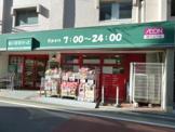 まいばすけっと 鷹番3丁目店