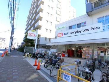 オーケー 平野店の画像1