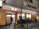 セブンイレブン 大田区羽田店