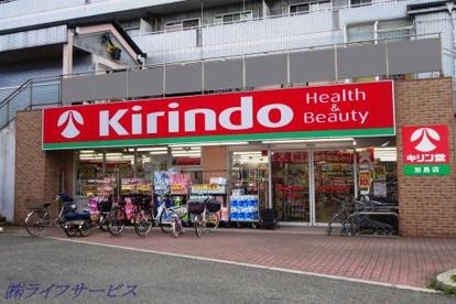 キリン堂 加島店の画像1