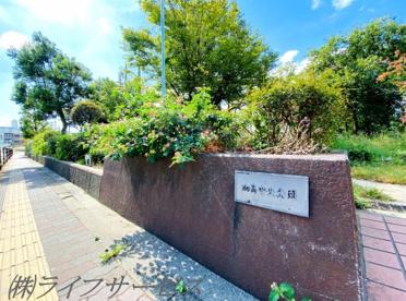 加島中央公園の画像1