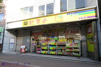 薬ヒグチ 西中島店の画像1