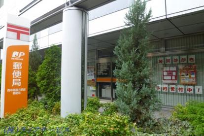 西中島南方駅前郵便局の画像1