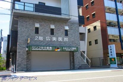 広実医院の画像1
