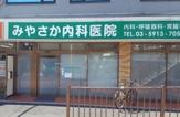 宮坂内科医院