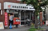 世田谷代沢郵便局