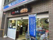 ローソン 三軒茶屋店