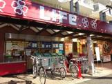 ライフ南台店