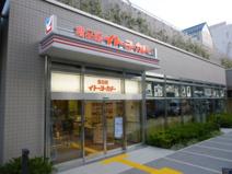 イトーヨーカドー 食品館新宿富久店