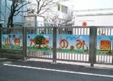 渋谷区立山谷かきのみ園