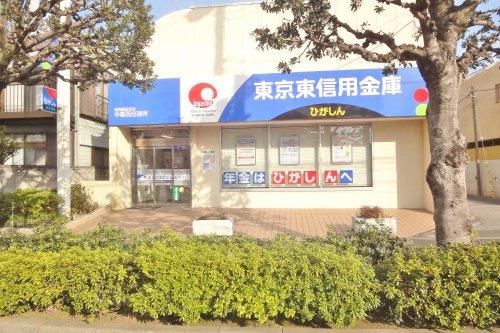 東京東信用金庫葛西駅前支店中葛西出張所の画像