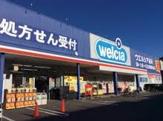 ウエルシアみらい平駅前店