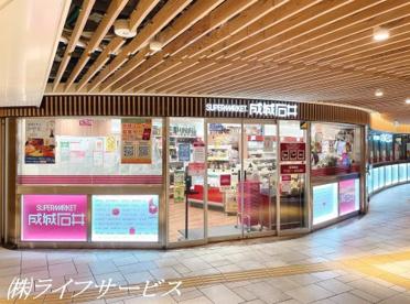 成城石井 地下鉄新大阪店の画像1