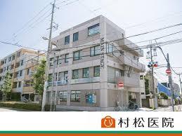 医院 村松