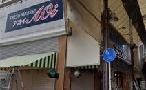 フレッシュマーケットアオイ昭和町店