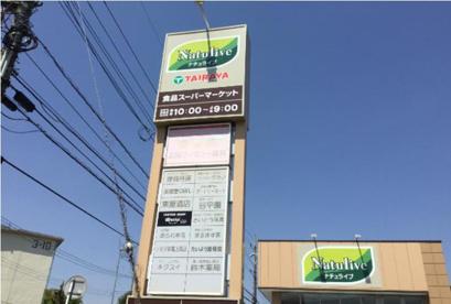 エコス TAIRAYA(たいらや) 上尾店の画像1