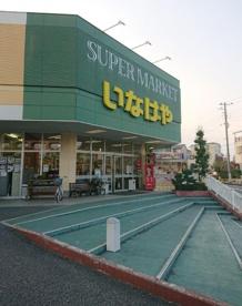 いなげや 上尾沼南駅前店の画像1