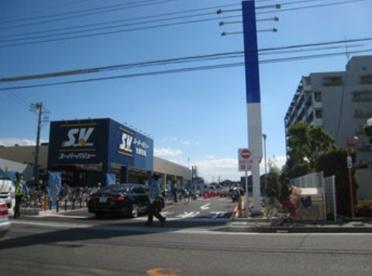 スーパーバリュー上尾緑丘店の画像1