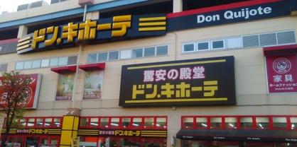 ドン・キホーテ 北上尾PAPA店の画像1