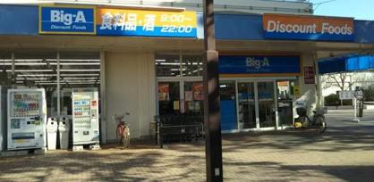 ビッグ・エー 西上尾店の画像1