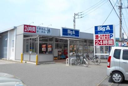 ビッグ・エー 西上尾第二団地店の画像1