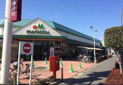 maruetsu(マルエツ) 上尾井戸木店の画像1