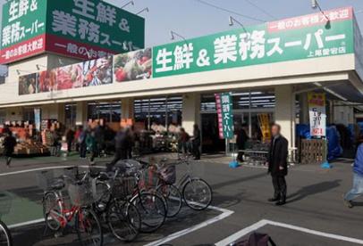 業務スーパー 上尾愛宕店の画像1
