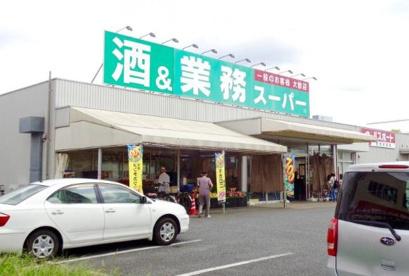 業務スーパー 上尾店の画像1