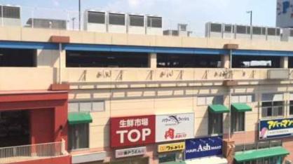 マミーマート生鮮市場TOP P・A・P・A(トップ パパ) 上尾ショッピングアヴェニュー店の画像1