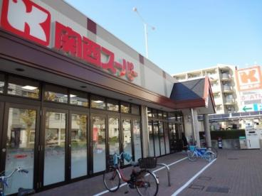 関西スーパー琵琶店の画像1