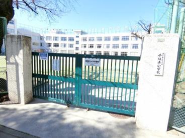 文京区立千駄木小学校の画像1