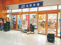 SuperValue(スーパーバリュー) 南船橋店