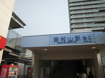 東村山駅の画像1