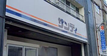 サンディ 南田辺店の画像1