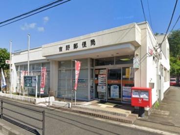 吉野郵便局の画像1