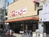 生鮮食品スーパー ニッコー 大正店