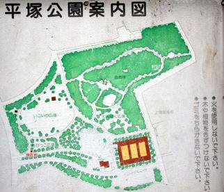 平塚公園の画像1