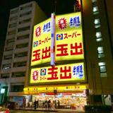 スーパー玉出 恵美須店