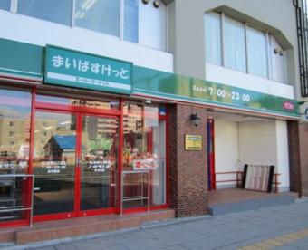 まいばすけっと 神泉駅前店の画像1