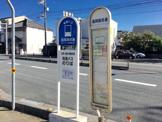 高岡高校通バス停