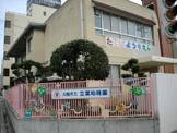 大阪市立立葉幼稚園