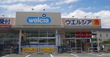 ウエルシア神戸伊川谷北別府店の画像1