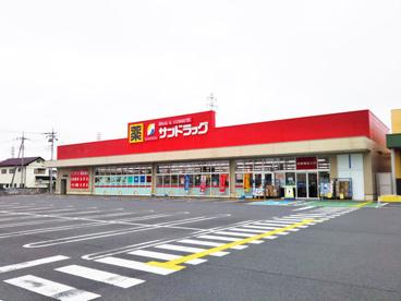 サンドラッグ 伊勢崎連取店の画像1