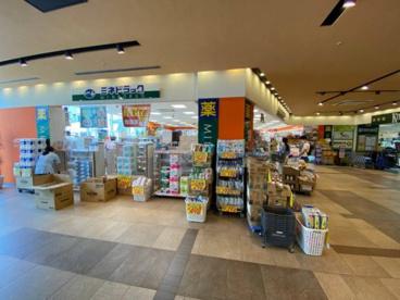 ミネドラッグ ユニゾンモール東中野店の画像1