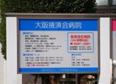 大阪掖斉会病院